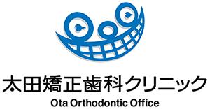 太田矯正歯科クリニック